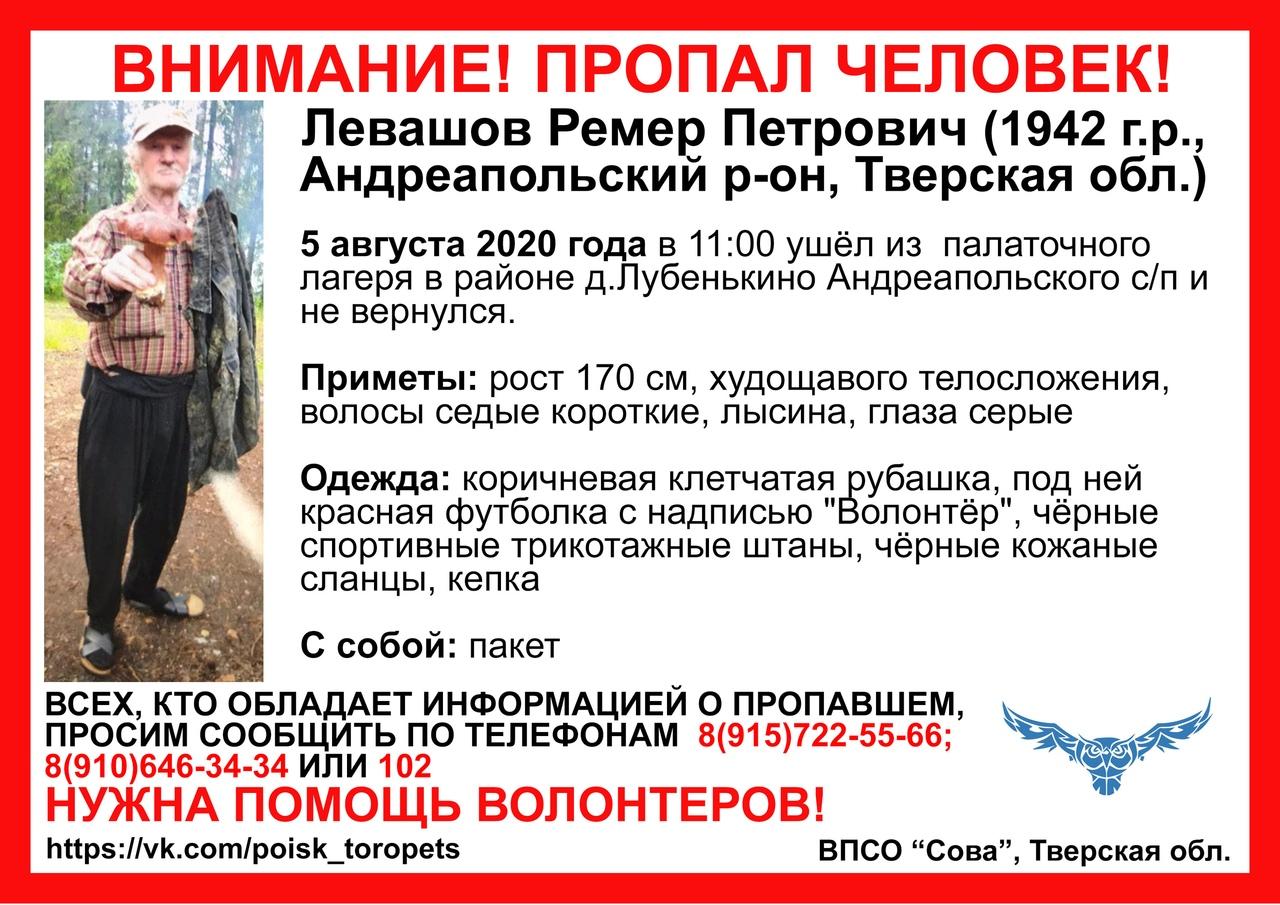 В Тверской области ищут пожилого мужчину, который пропал из палаточного лагеря