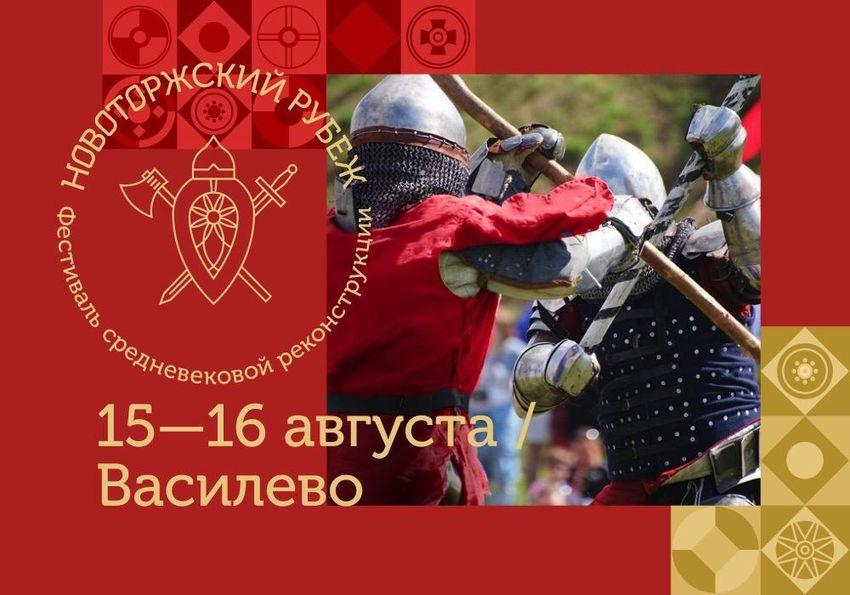 Фестиваль «Новоторжский рубеж» ждет своих гостей