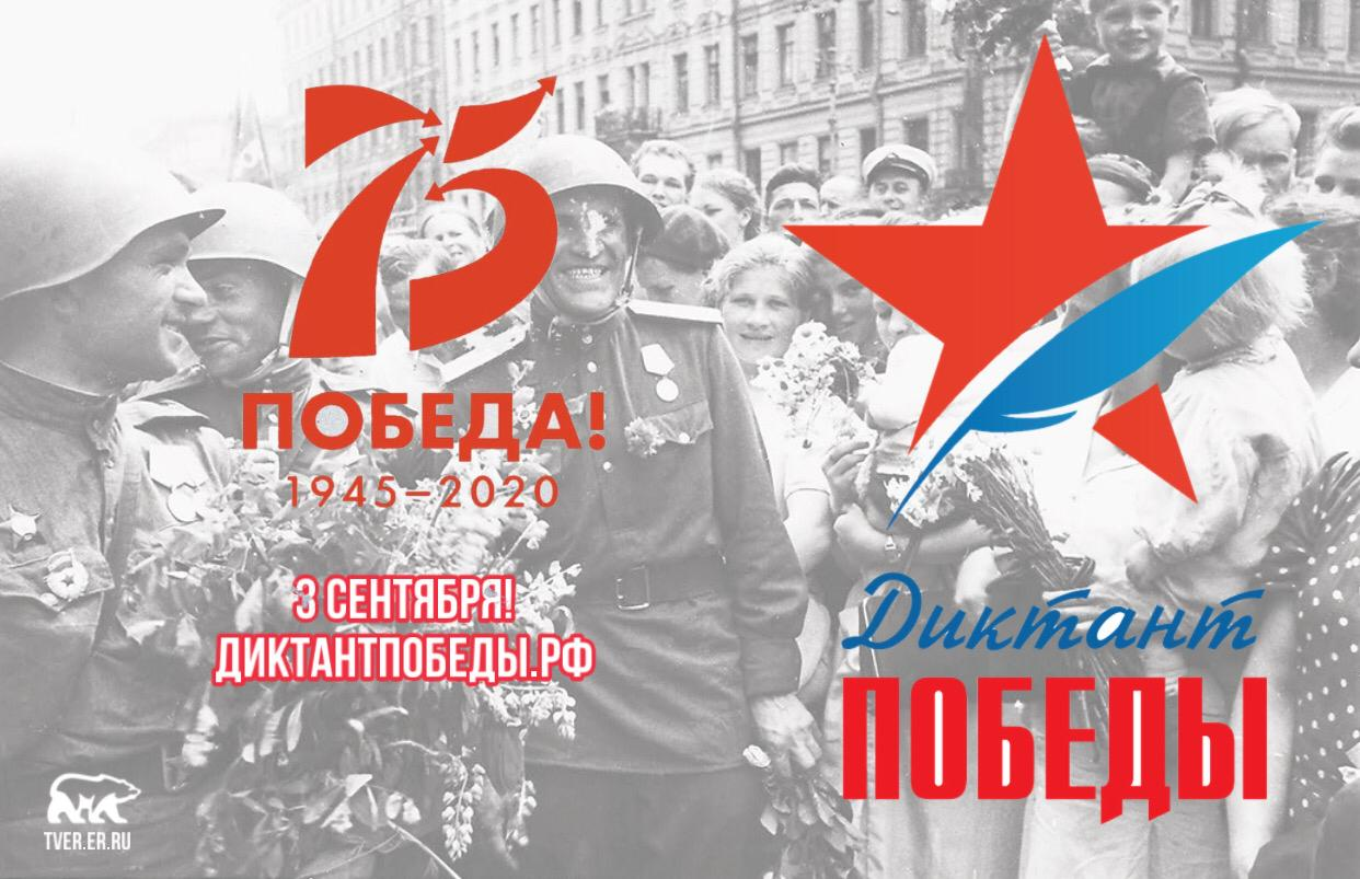 Жителей Тверской области приглашают принять участие в написании «Диктанта Победы»