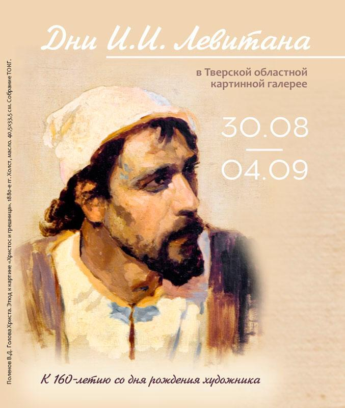 В Тверской областной картинной галерее пройдут дни Левитана