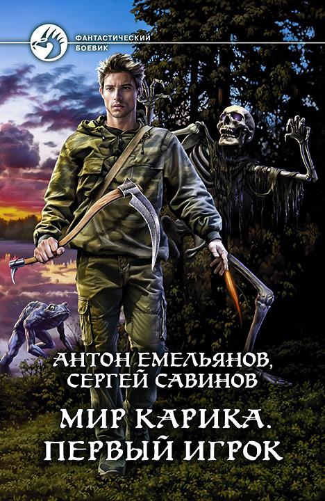 Реальная фантастика: как тверские писатели Савинов и Емельянов покорили умы миллионов читателей по всему миру