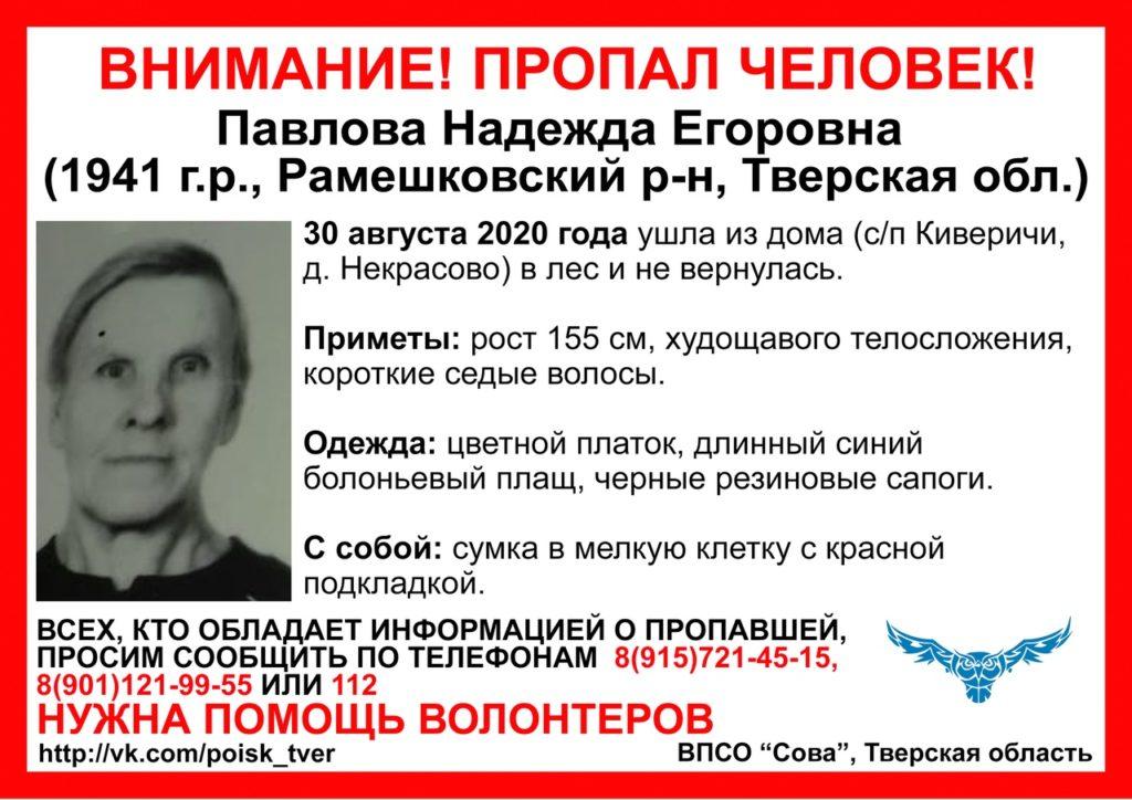 Ушла в лес и пропала: в Тверской области ищут 79-летнюю женщину