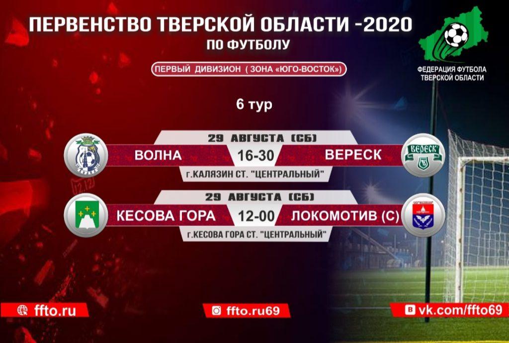 Опубликовано расписание игр 6-ого тура Чемпионата и Первенства Тверской области по футболу
