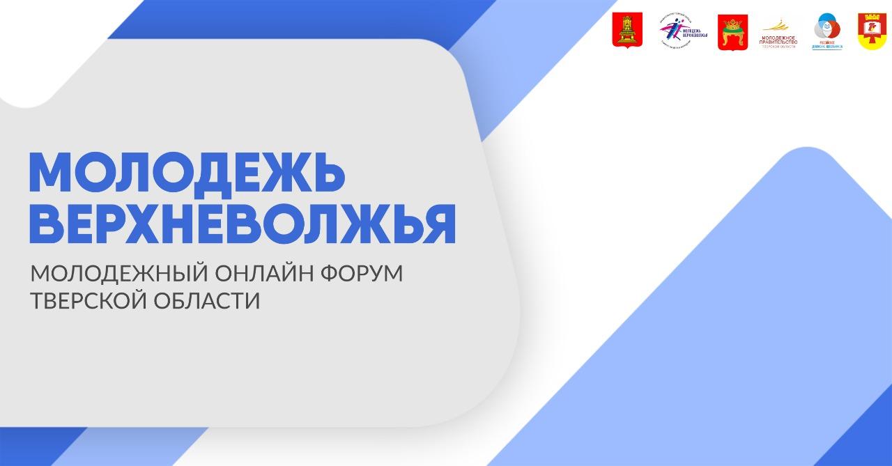 В Твери пройдет форум «Молодежь Верхневолжья 2020»