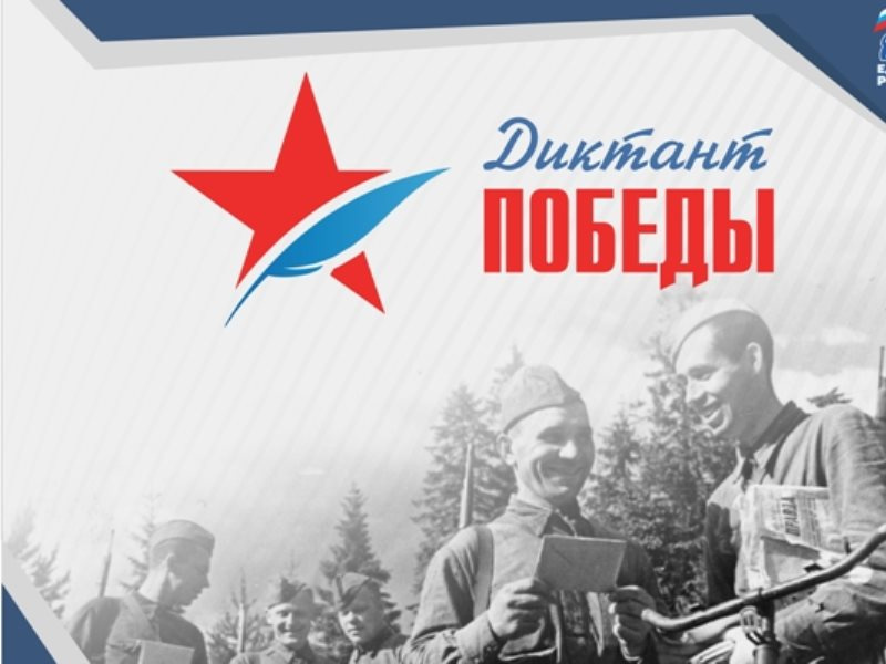 Жители Тверской области напишут «Диктант Победы»