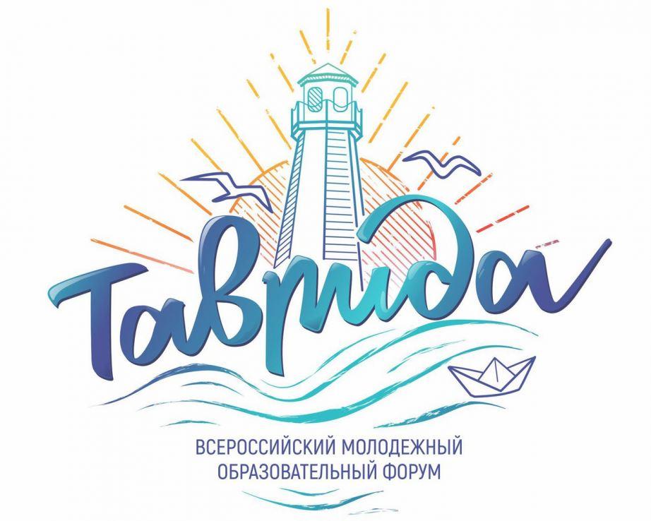 Молодежная делегация Тверской области принимает участие в форуме «Таврида»