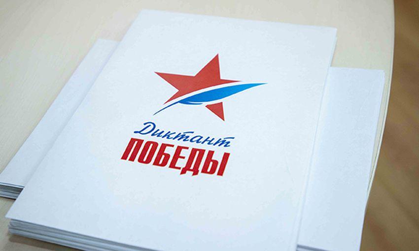 Регистрация началась: жителей Тверской области приглашают к участию в акции «Диктант Победы»