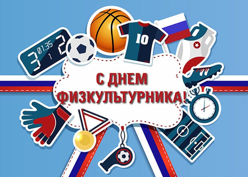 В выходные Тверская область отметит День физкультурника