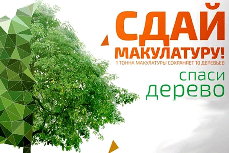 Тверская область присоединится к всероссийскому экомарафону