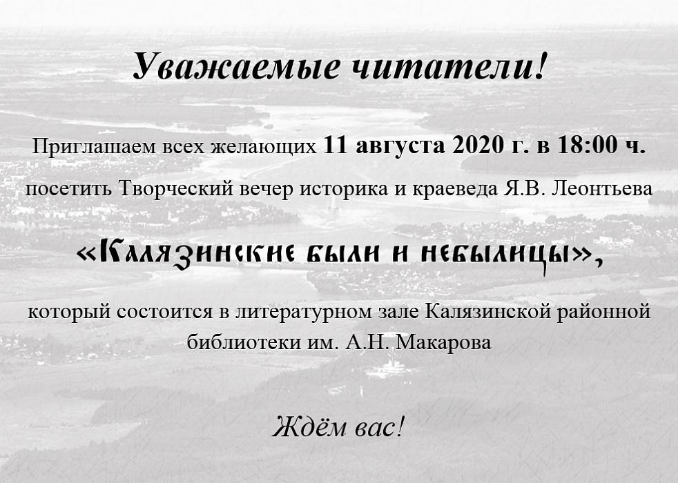 В Тверской области историк и краевед расскажет «Калязинские были и небылицы»