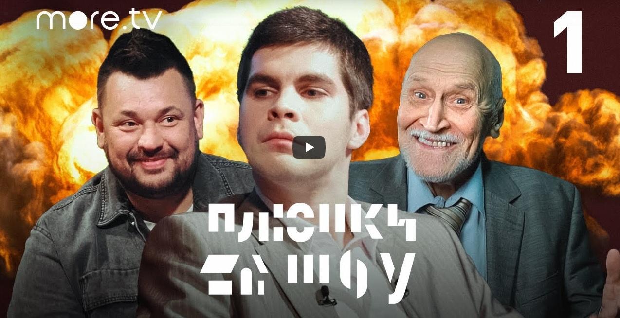Тверские квнщики запустили новое шоу на YouTube