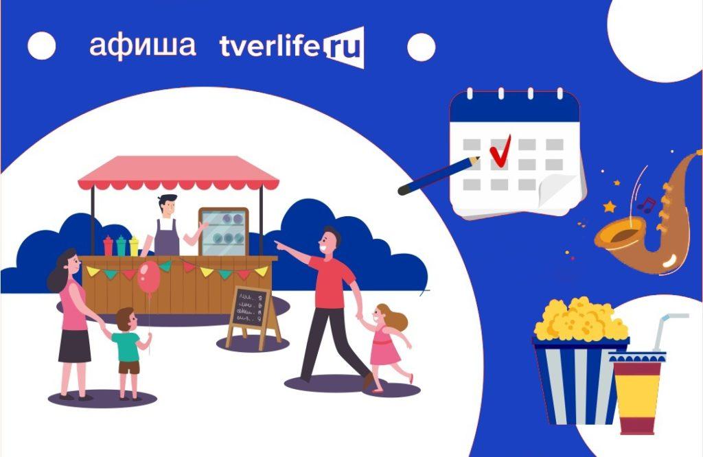 Планы на день: афиша мероприятий в Твери на 24 августа