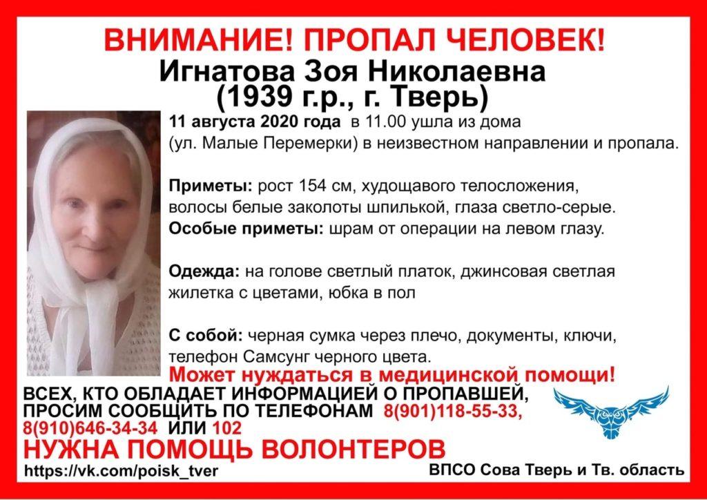 В Малых Перемерках в Твери пропала 81-летняя бабушка