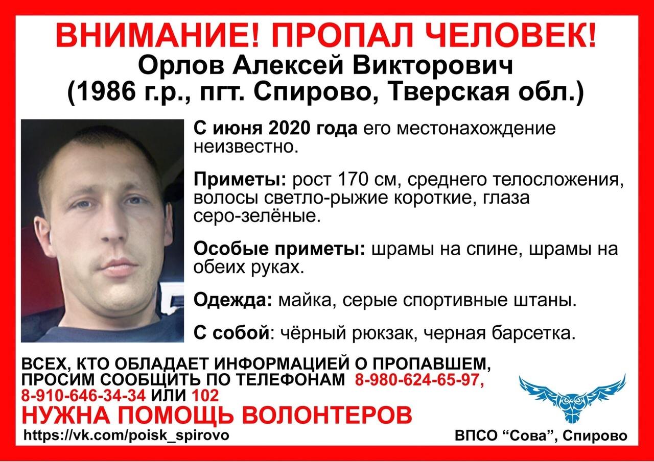 В Тверской области два месяца ищут мужчину со шрамами на руках