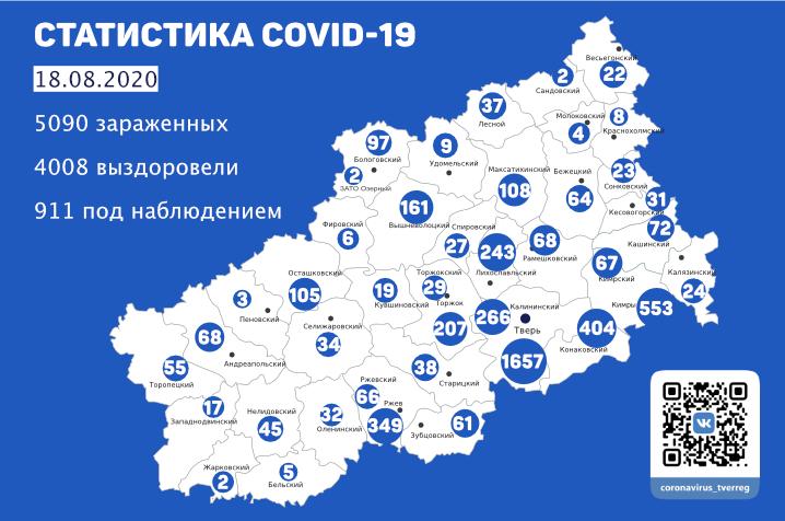 Карта коронавируса: названы районы Тверской области, где почти не болеют новой инфекцией
