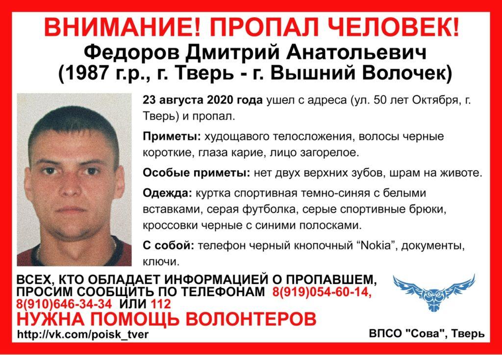 В Твери без вести пропал еще один молодой мужчина