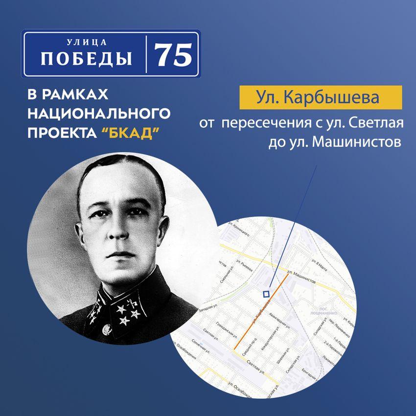 «Улица Победы» в Твери: история Дмитрия Карбышева