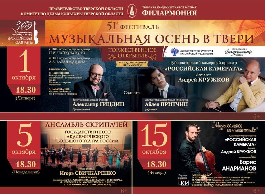 Тверская филармония откроет сезон в День музыки