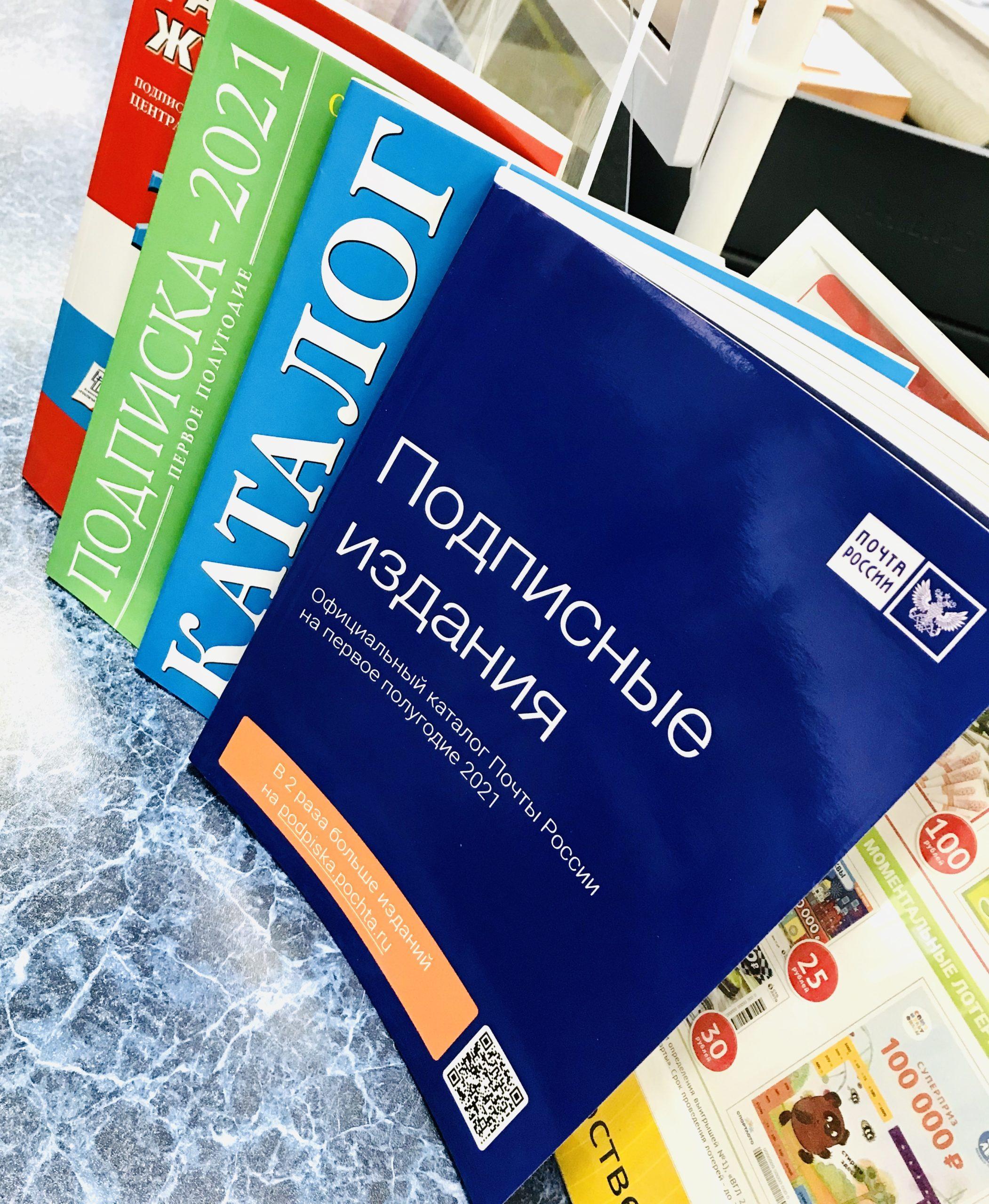В Тверской области стартовала подписная кампания на 1 полугодие 2021 года