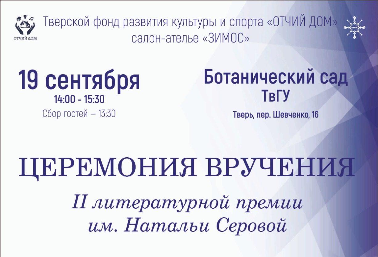 В Твери объявят победителя Второй литературной премии имени Натальи Серовой