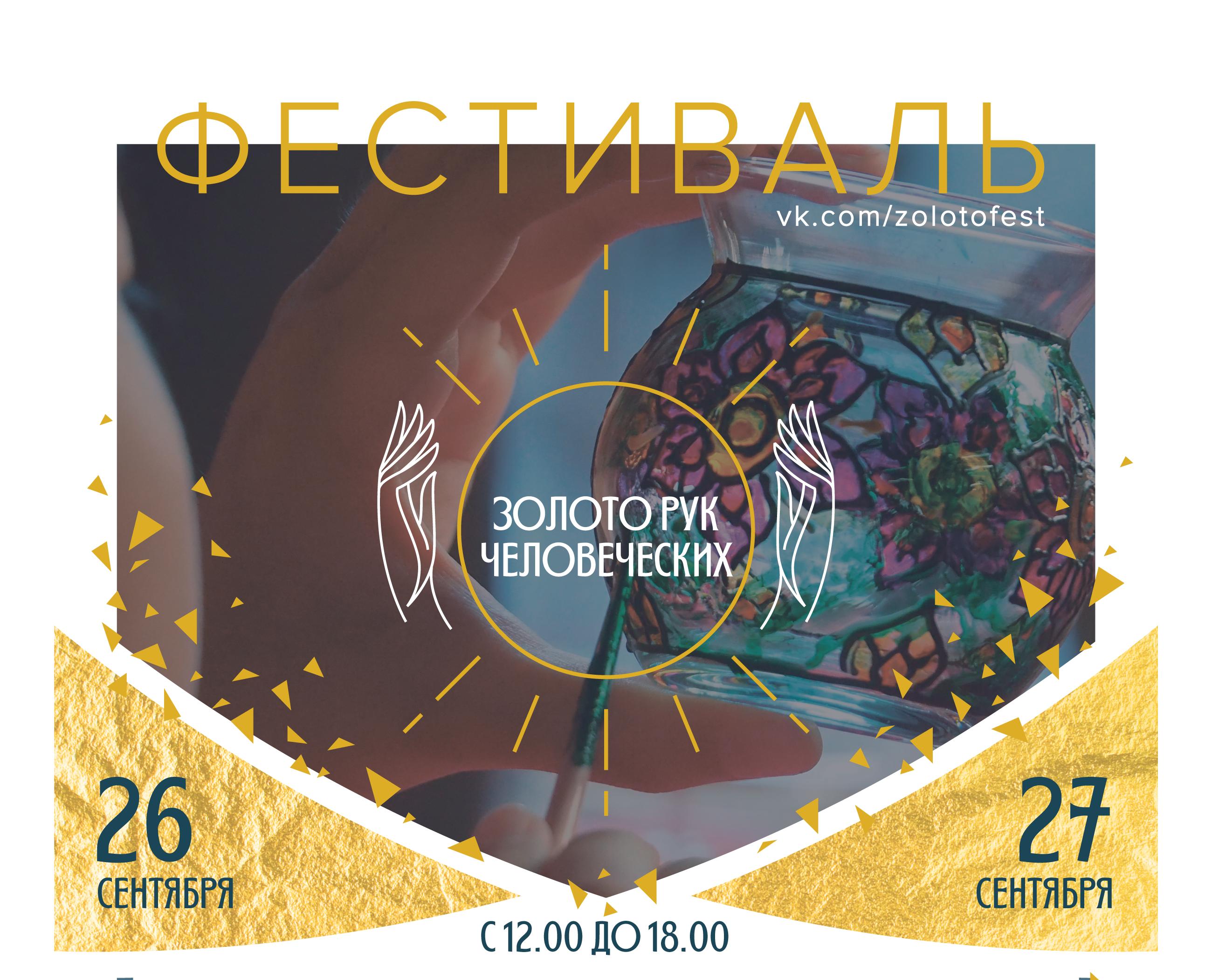 В Тверской области пройдет фестиваль промыслов «Золото рук человеческих»