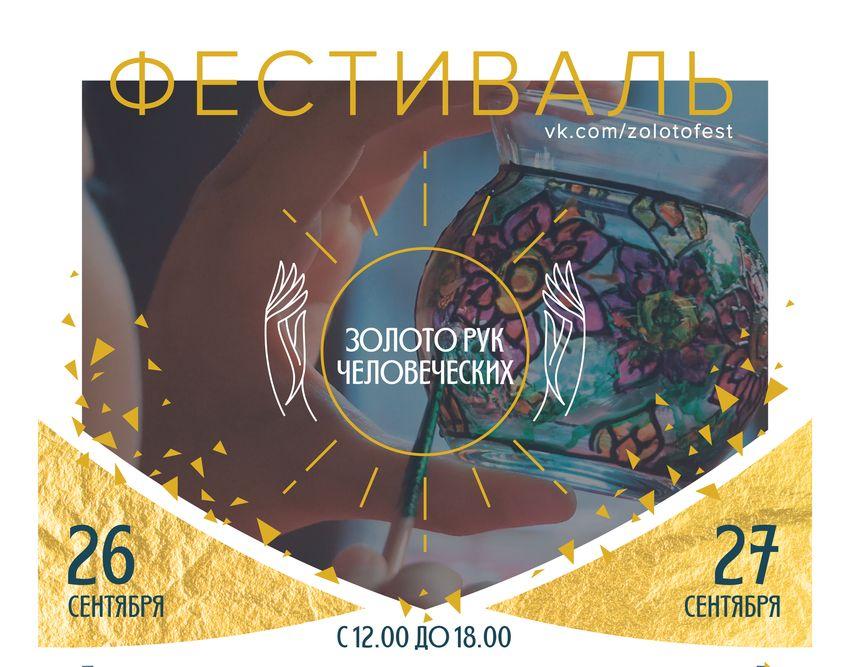Жителей Тверской области ждут на фестивале «Золото рук человеческих»