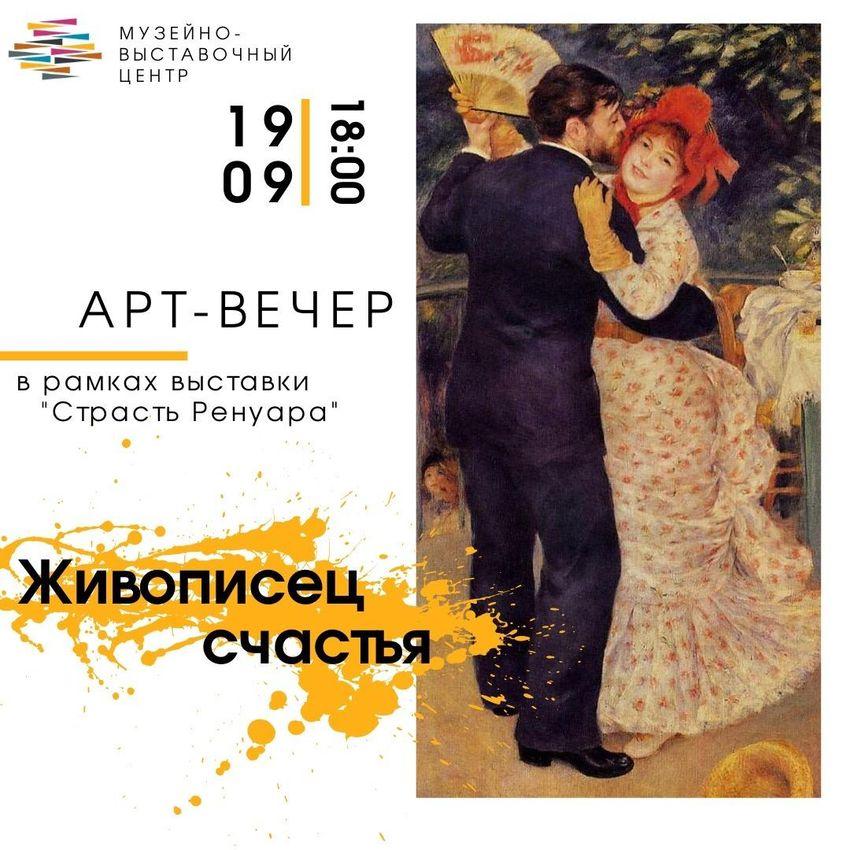 Жителей Твери приглашают на арт-вечер «Живописец счастья»