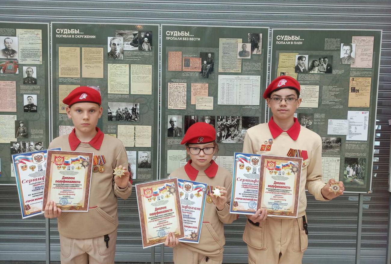 Юнармейцы из Твери стали финалистами литературного конкурса «Герои Великой Победы»