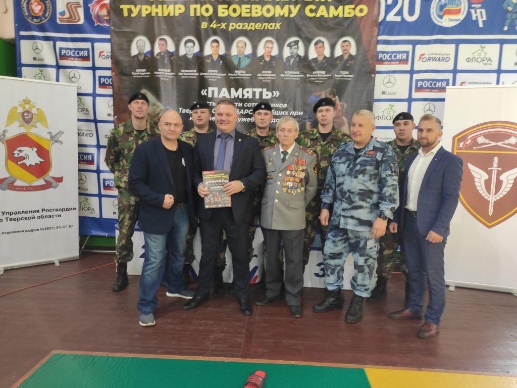 Межрегиональный турнир по боевому самбо «Память» прошел в Твери
