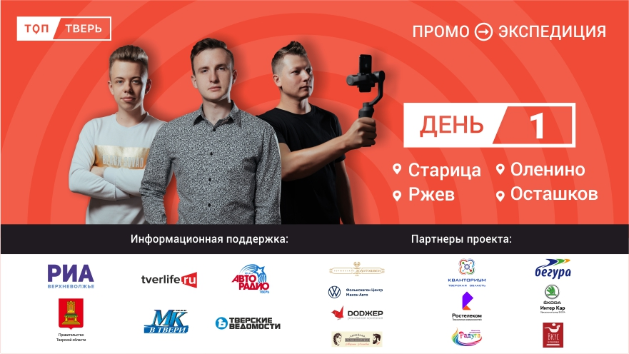Участники экспедиции «Я люблю Верхневолжье» установили первый в Тверской области digital-объект