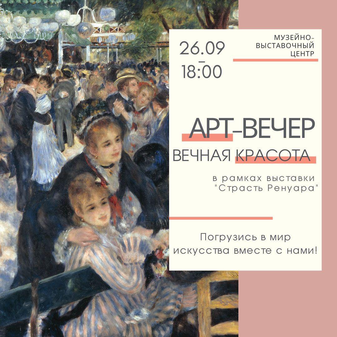 В Твери в музейно-выставочном центре пройдет арт-вечер