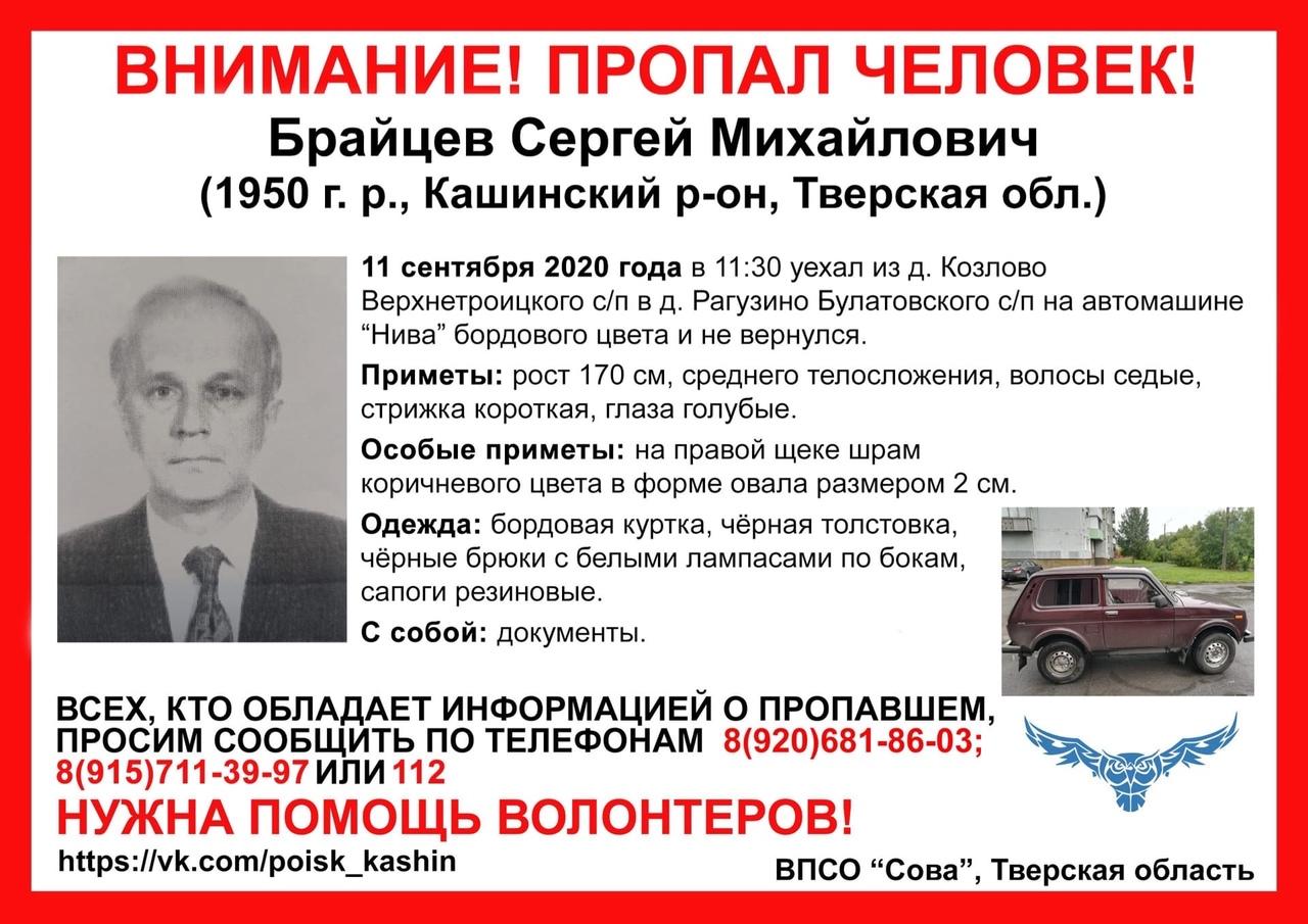 Мужчину со шрамом на щеке ищут в Тверской области