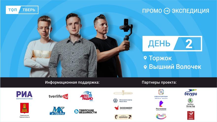 Добры молодцы из экспедиции «Я люблю Верхневолжье» добрались до Новоторжского кремля