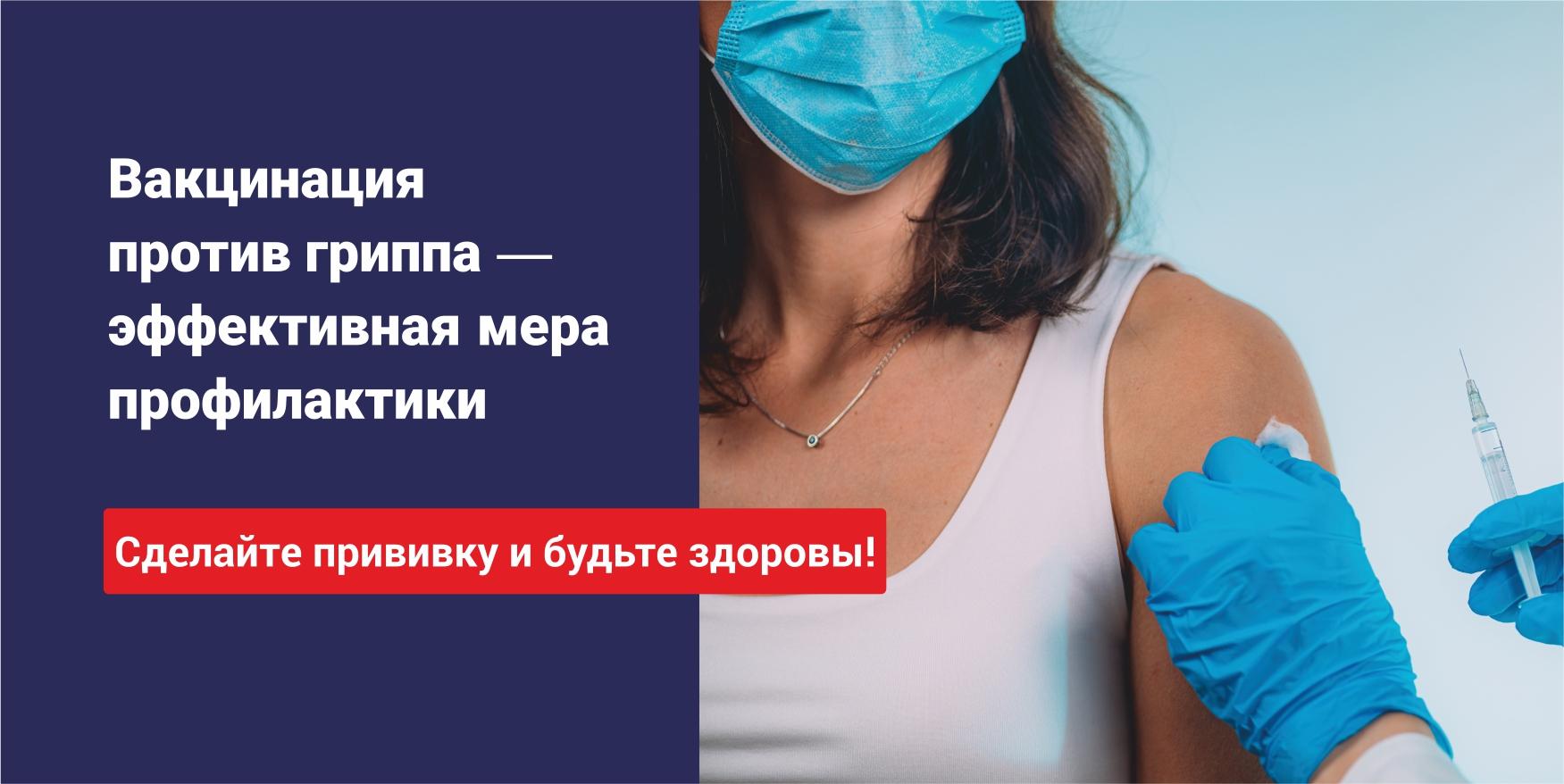 В Тверской области от гриппа и ОРВИ привито более 60 тысяч человек