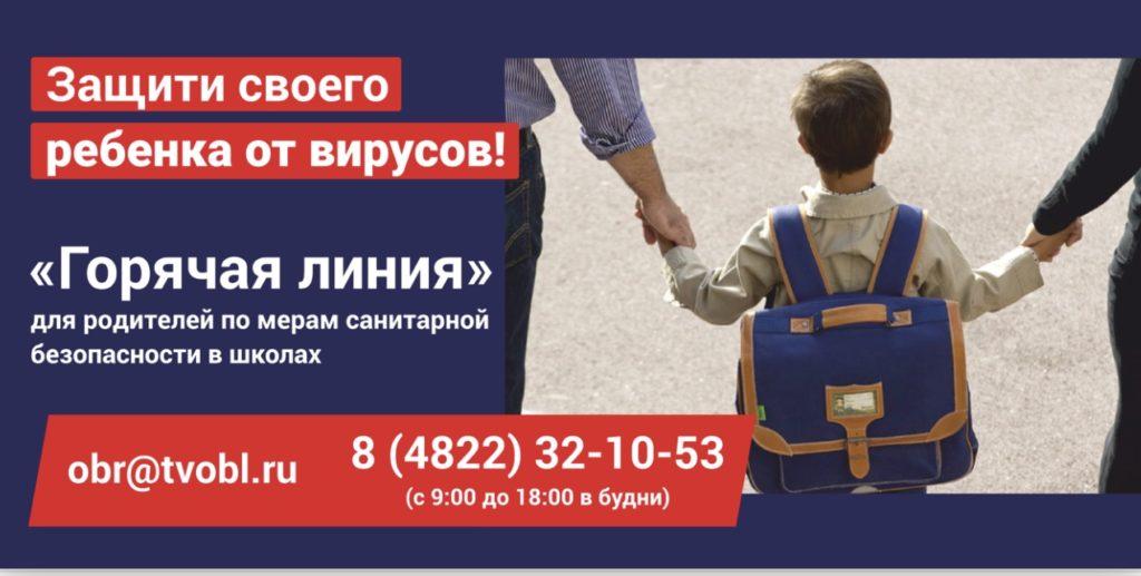 Более 5 тысяч бесконтактных термометровдоставили в образовательные учреждения Тверской области