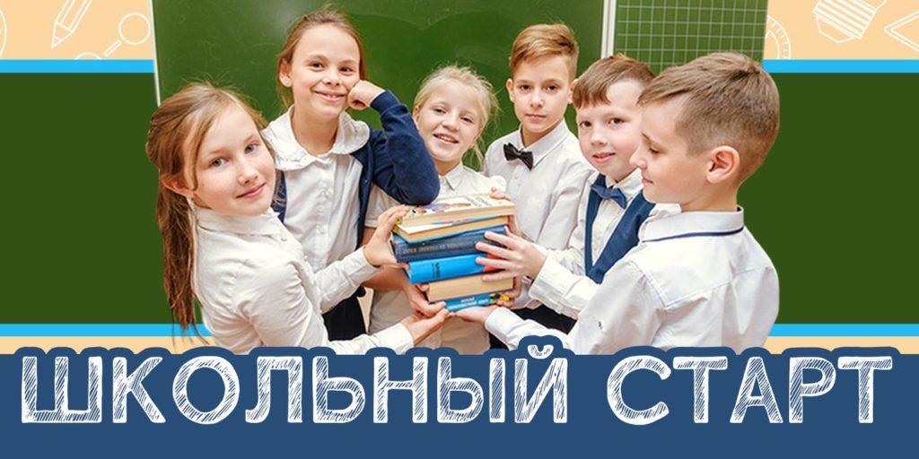 """В тверской горьковке стартовала выставка """"Школьный старт"""""""