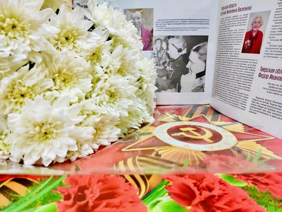 В Тверской области ветеранам – почтовикам вручили уникальную «Книгу о героях»