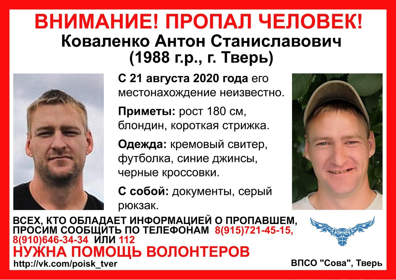 В Твери второй месяц ищут 32-летнего Антона Коваленко