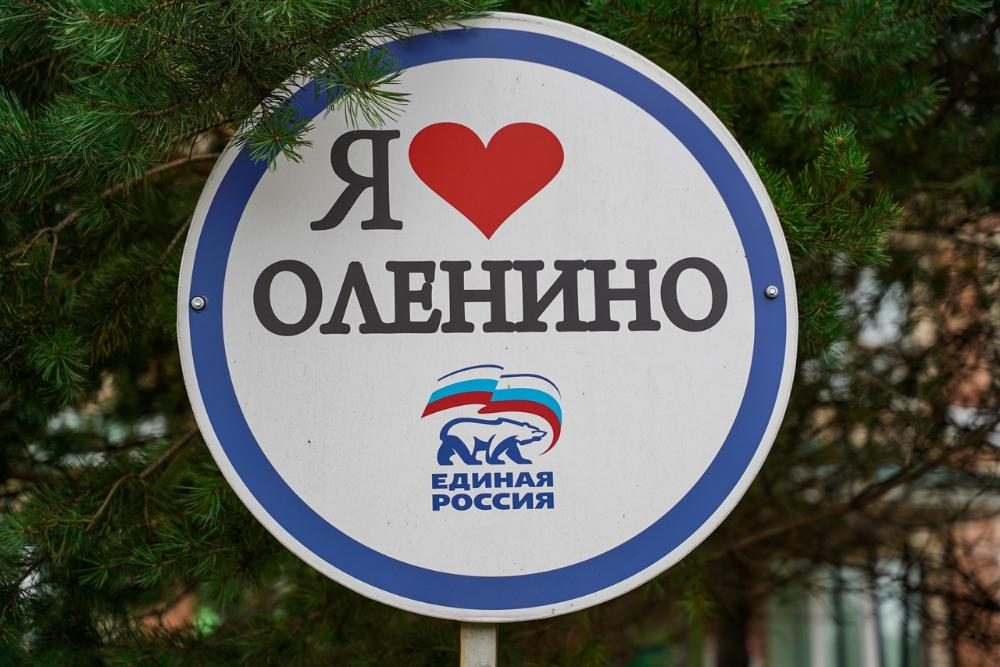 Единый день голосования в Тверской области: В Оленинском муниципальном округе «Единая Россия» получила 18 мандатов из 20