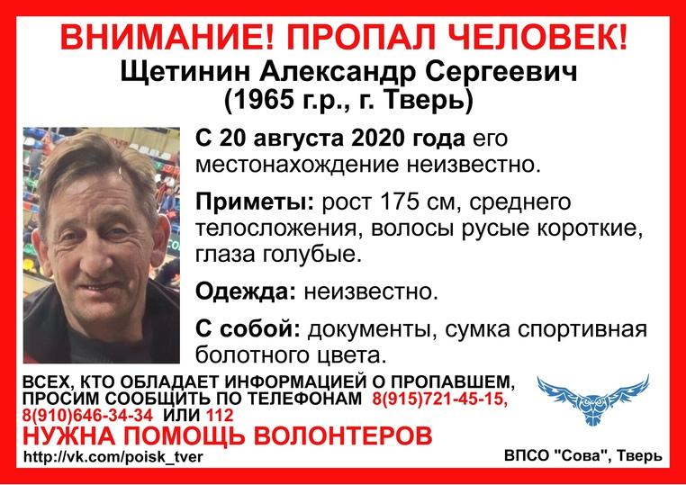 В Тверской области месяц разыскивают пропавшего мужчину