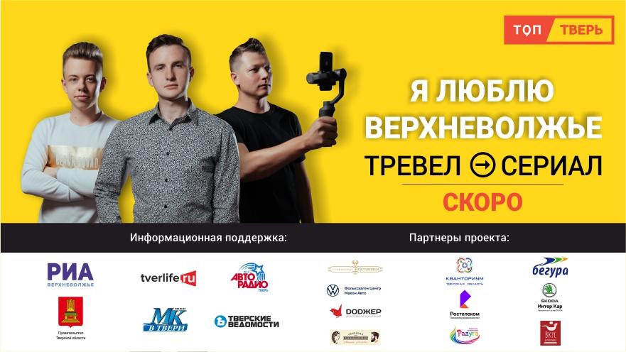 Блогеры-путешественники восхищались и мерзли в музее Вышневолоцкого театра