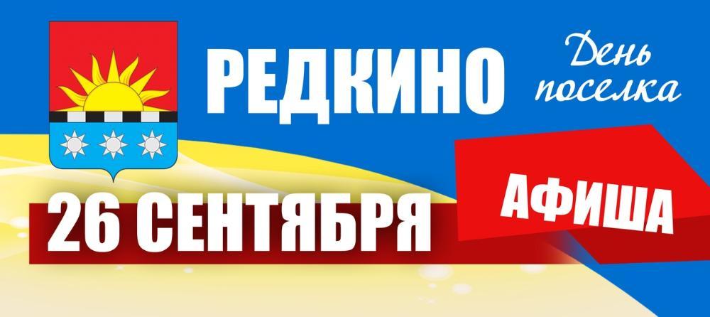 На Дне поселка в районе Тверской области гостей ждет яркая программа