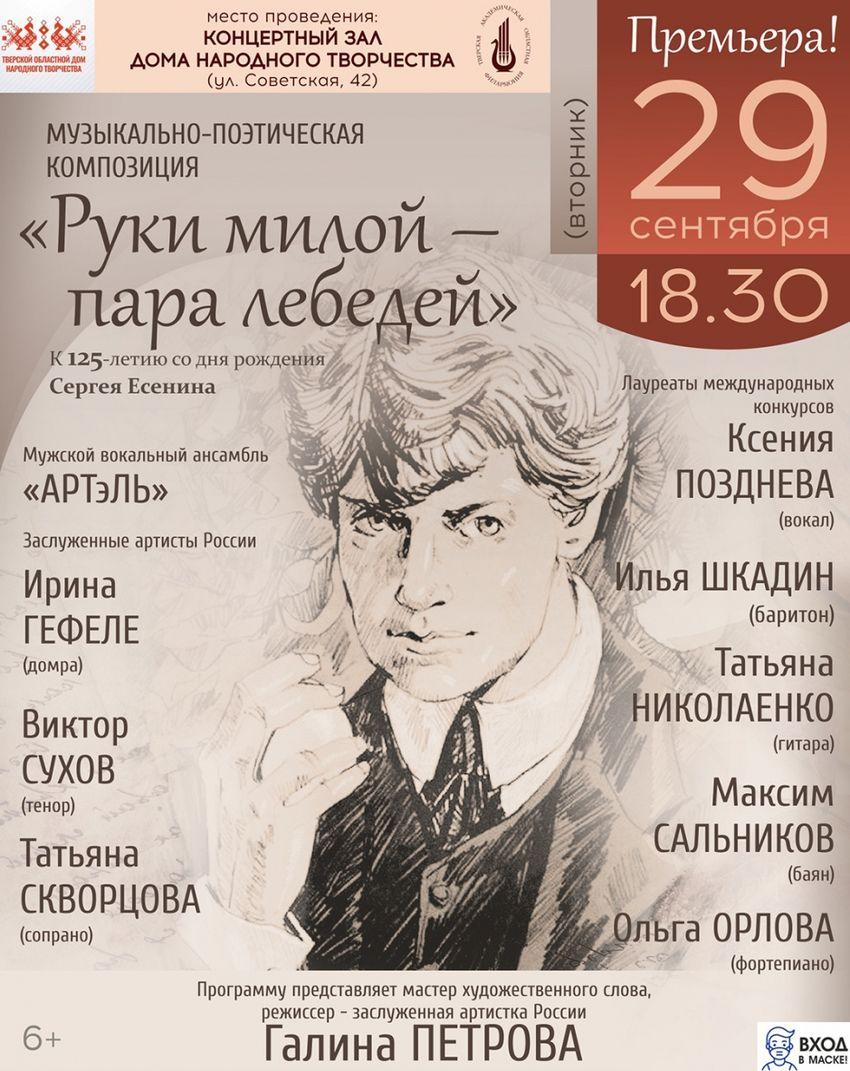 Тверская филармония приглашает на премьеру программы, посвященную Сергею Есенину