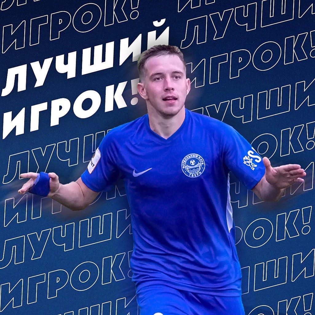 Лучший из лучших: тверской футболист стал лучшим игроком профессионального футбола
