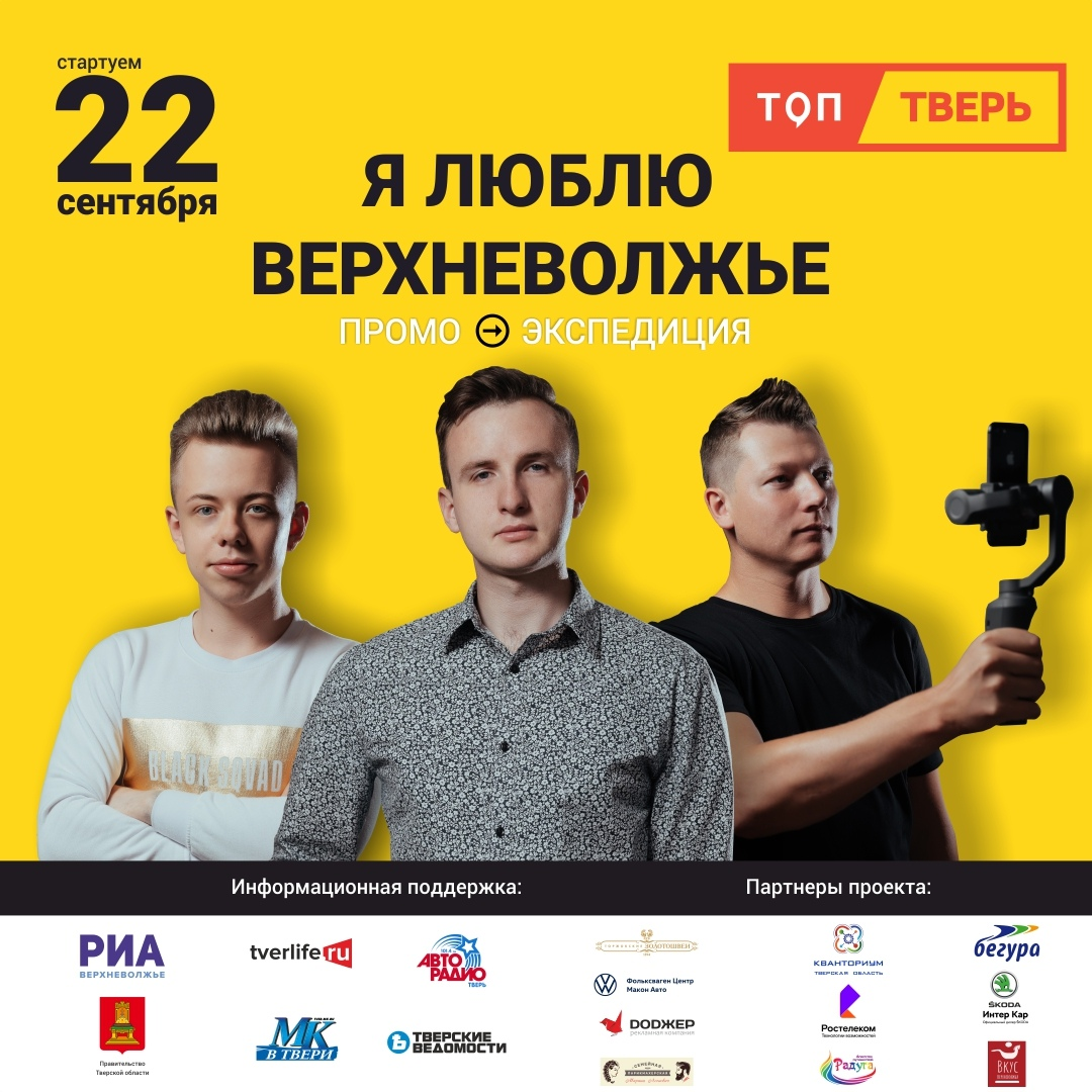 Стали известны итоги конкурса на знание Тверской области