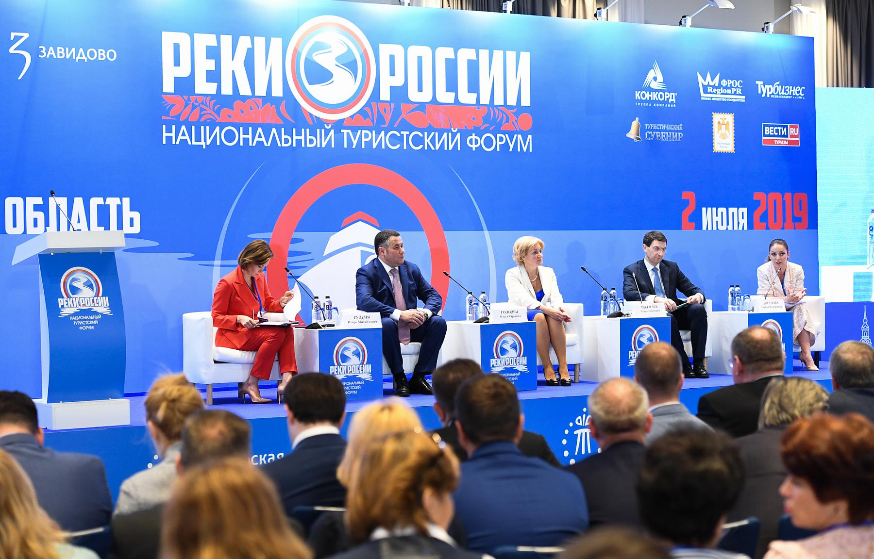 Национальный туристский форум «Реки России» перенесен на 2021 год