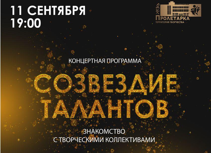 «Парад галактик»: тверской ДК «Пролетарка» приглашает на открытие творческого сезона