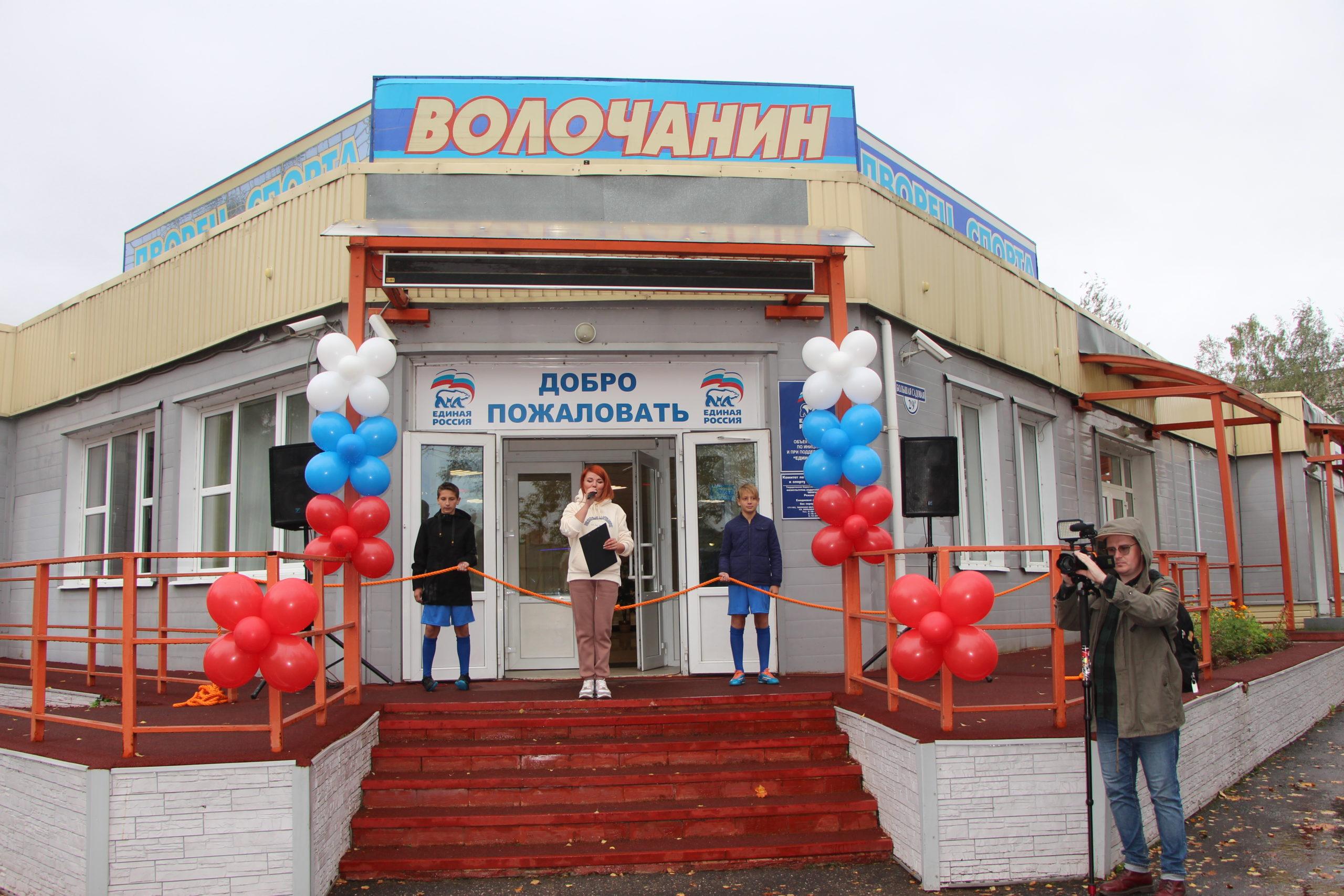 В Вышнем Волочке после ремонта открылся ФОК «Волочанин»