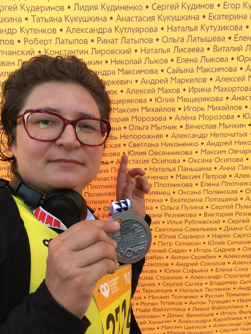 Знай наших: главный редактор РИА «Верхневолжье» Юлия Овсянникова пробежала Московский марафон