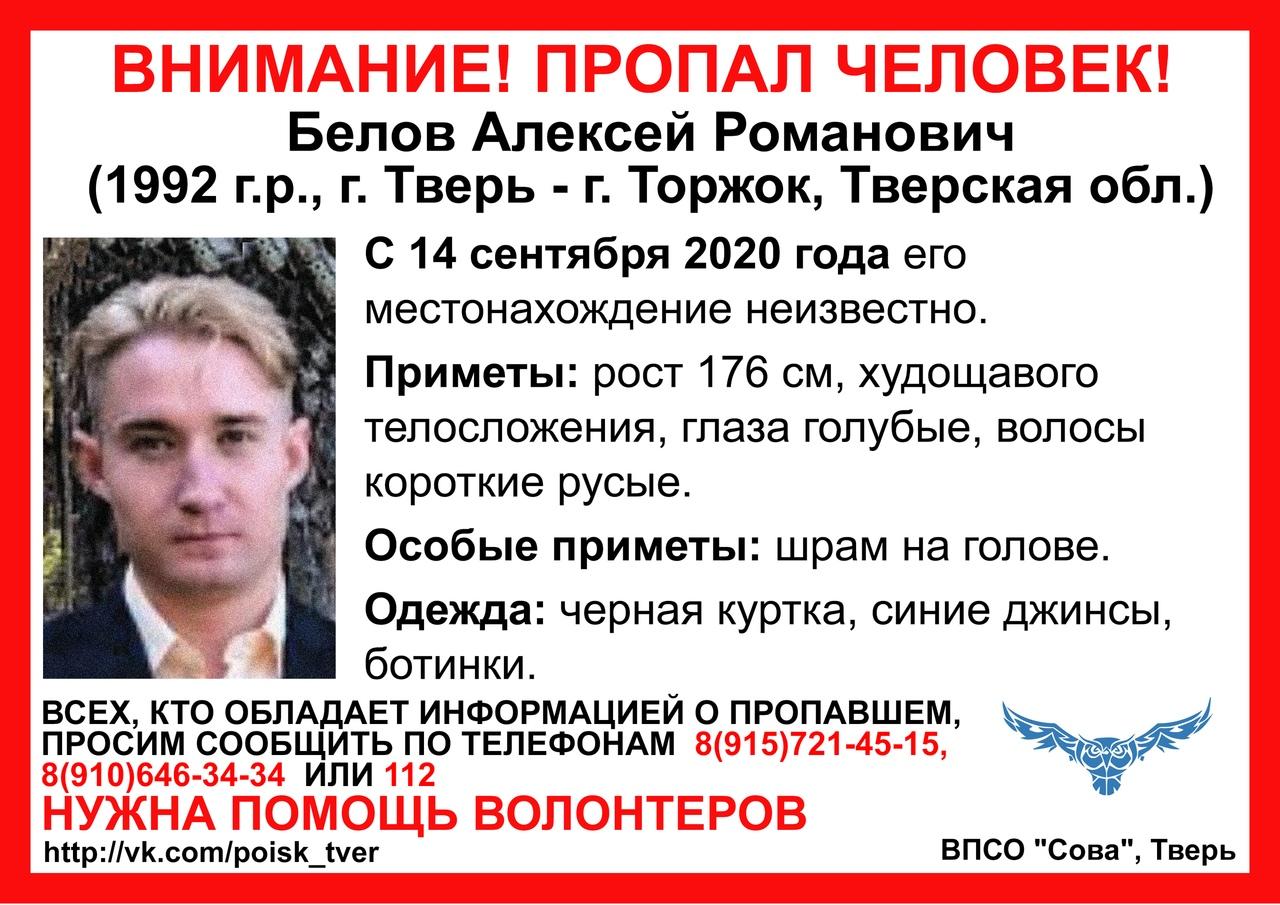 В Тверской области ищут без вести пропавшего парня со шрамом на голове